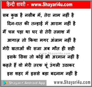 सब कुछ है नसीब में - Hindi Sad Tanhai, Naseeb Shayari