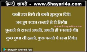 Yaad, Udassi and Sad Hindi Shayari, Tanhai Hindi shayari
