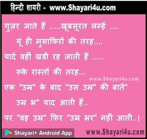खूबसूरत उमर के लम्हों पर शायरी। Zindagi Ke Lamho Par Hindi Shayari, Life Shayari, Zindagi Shayari in Hindi, Umar Par Shayari