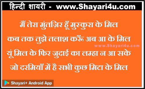 muskura-ke-mil-hindi-judai-shayari