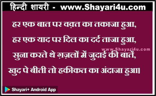 Har Ek Baat - Hindi Judai Shayari