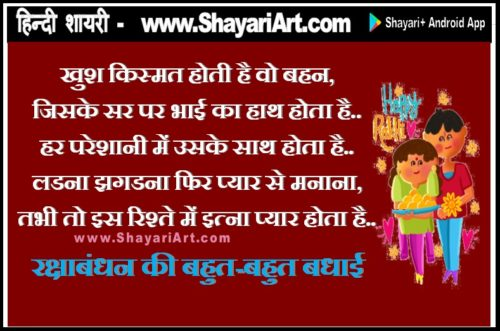 Bhai Behan - Raksha Bandhan Wishes and Shayari in Hindi
