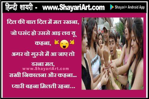 Pyari Behna Milti Rehna - Rakhi Par Funny Shayari in Hindi