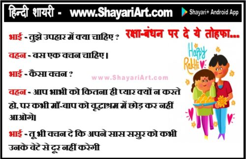 Raksha Bandhan Par Khas Tohfa Shayari in Hindi