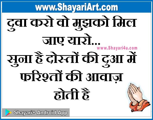 dua hindi shayari - dosto ki dua