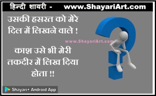 dua hindi shayari uski hasrat ko