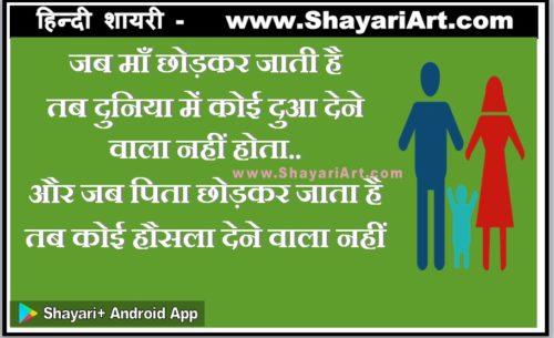 MOTHER FATHER LOVE - DUA SHAYARI