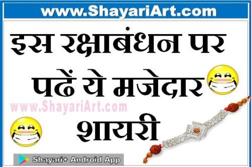 Raksha Bandhan Funny Hindi Shayari