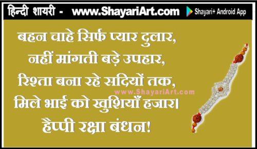 Raksha Bandhan (Rakhi) Par Hindi Shayari