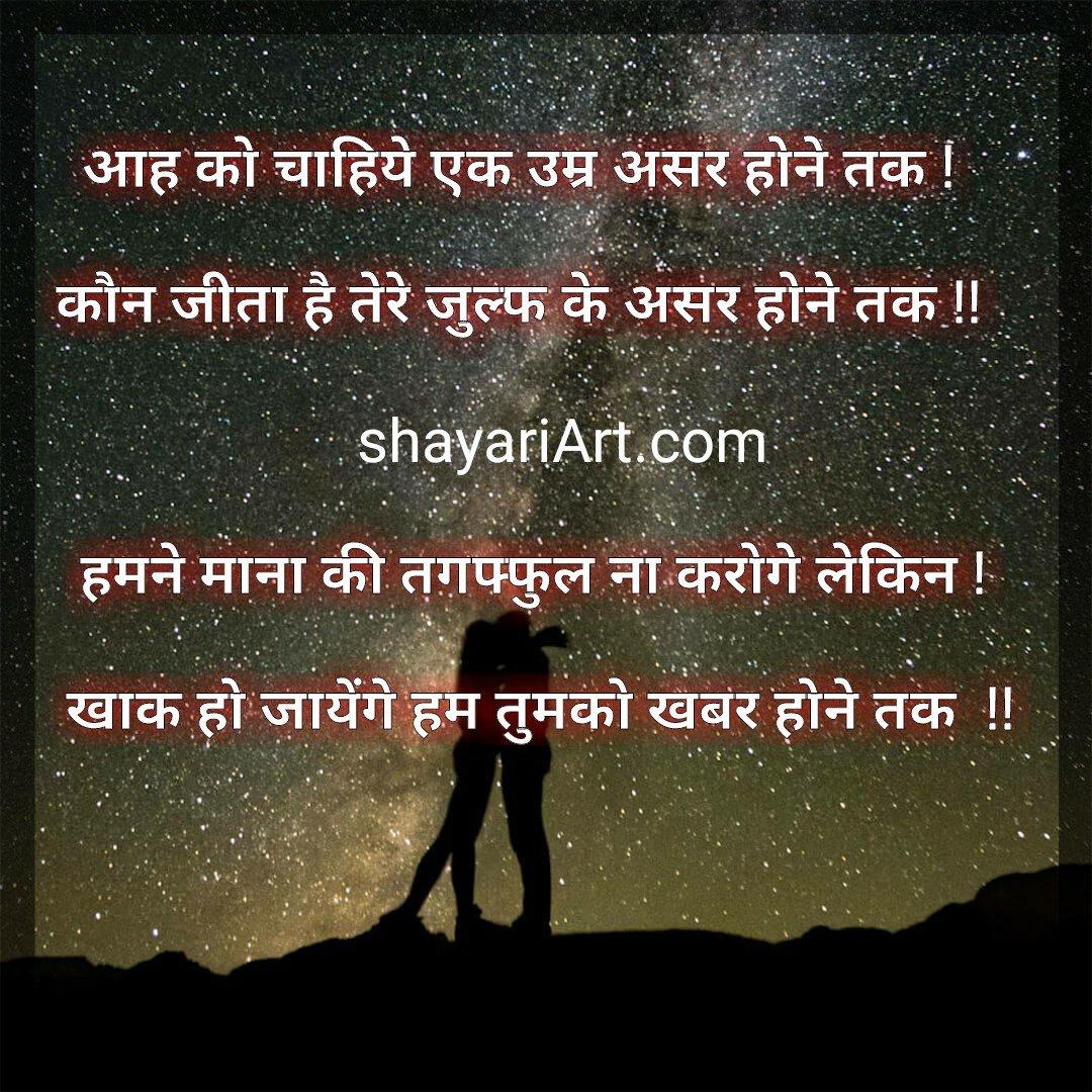 Love hindi shayari ishq shayari
