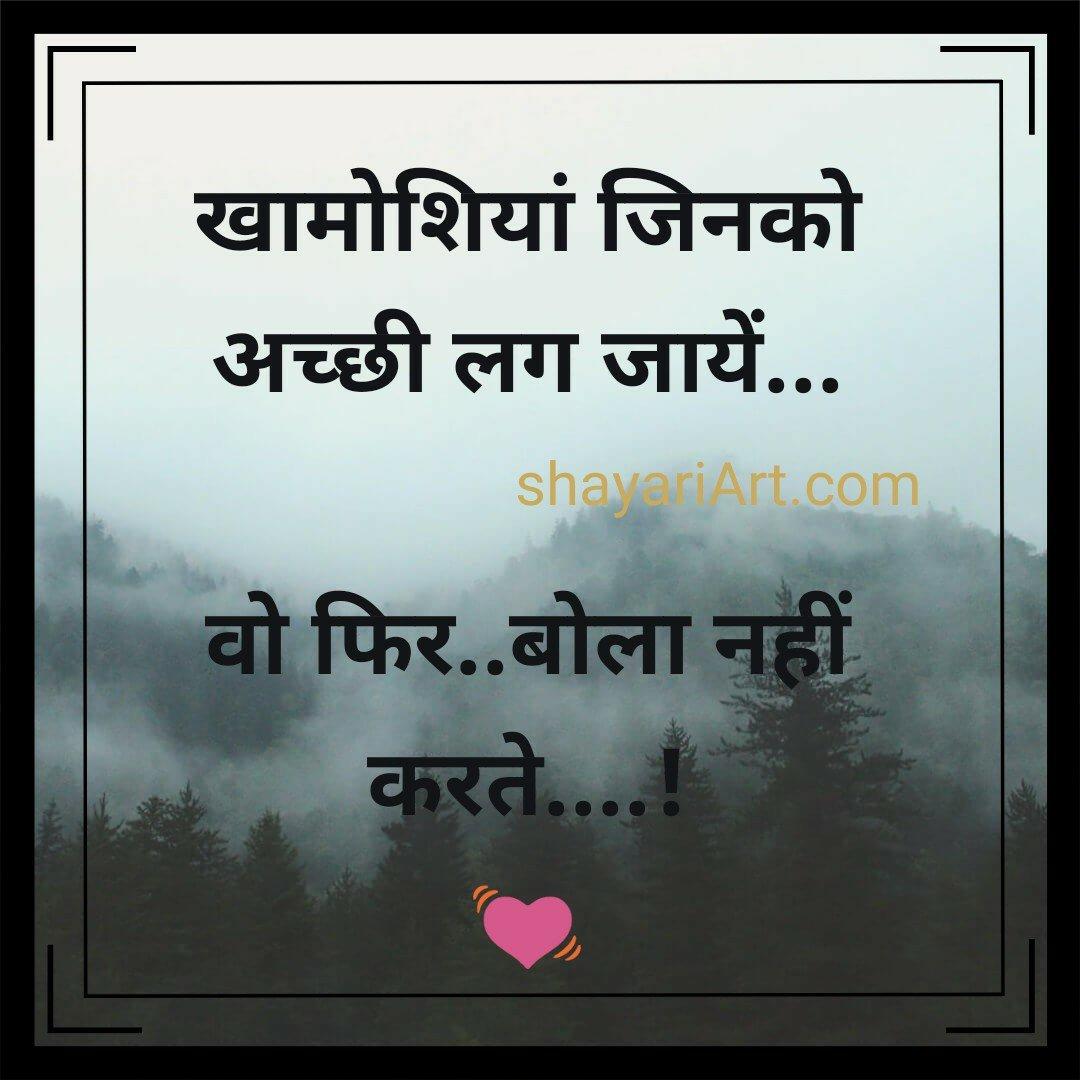 Khanoshi hindi  Shayari