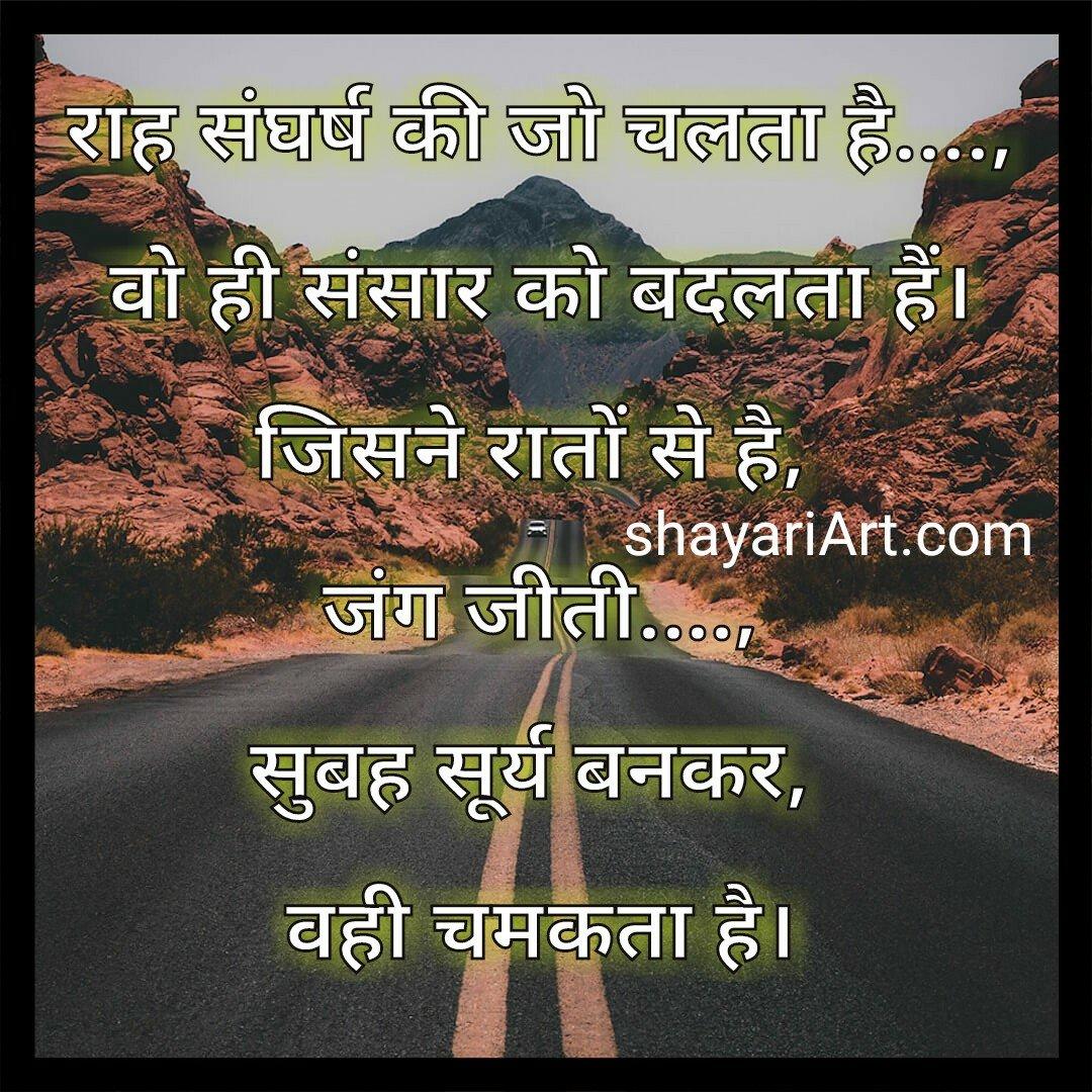 राह संघर्ष की - Motivational Shayari
