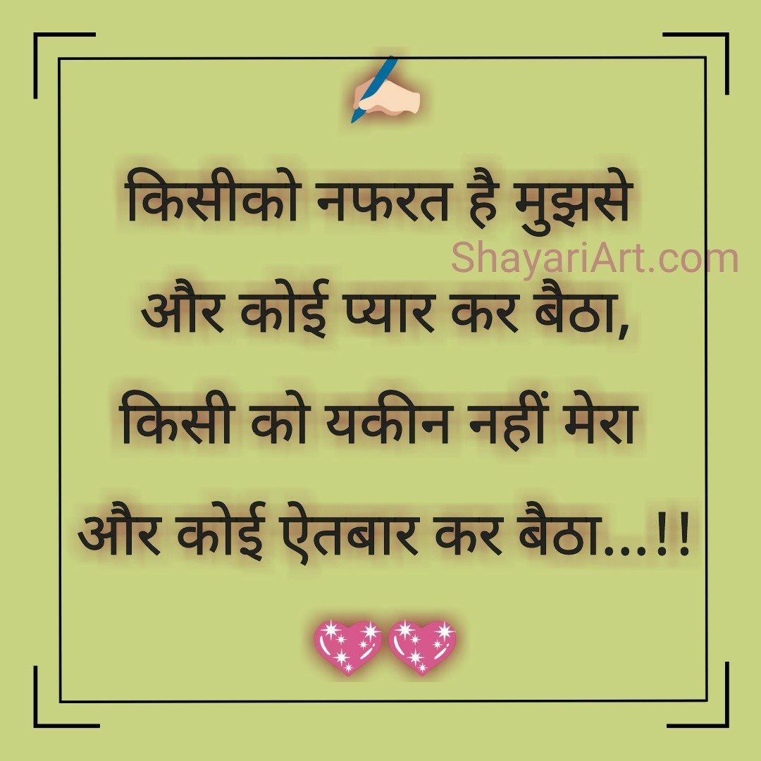 Etbar Shayari Hindi